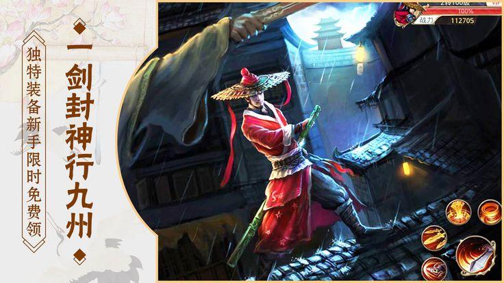 蜀山战记2官方网站下载安卓版游戏图4: