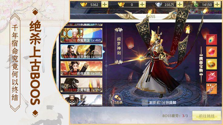 蜀山战记2官方网站下载安卓版游戏图2: