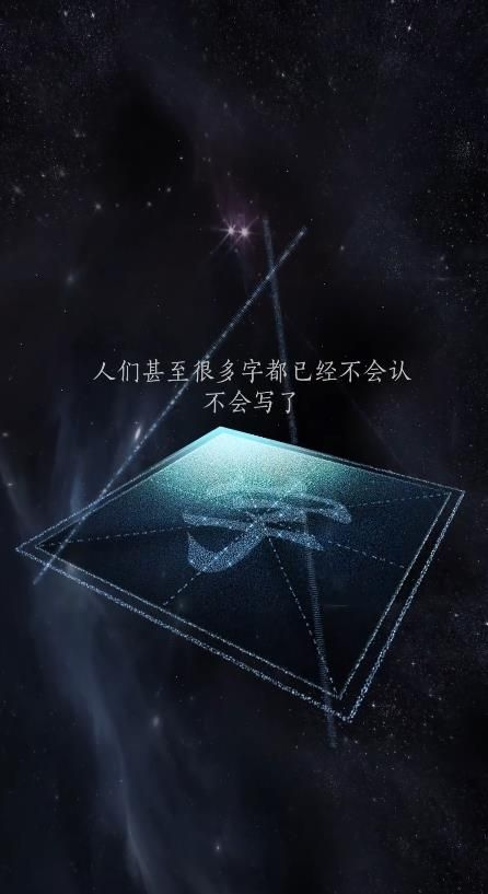 以我之名守护汉字网页游戏图2