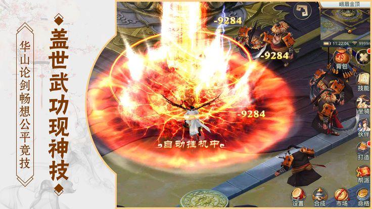 蜀山战记2官方网站下载安卓版游戏图5: