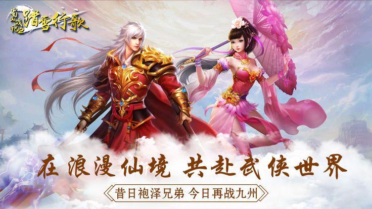 蜀山战记2官方网站下载安卓版游戏图1: