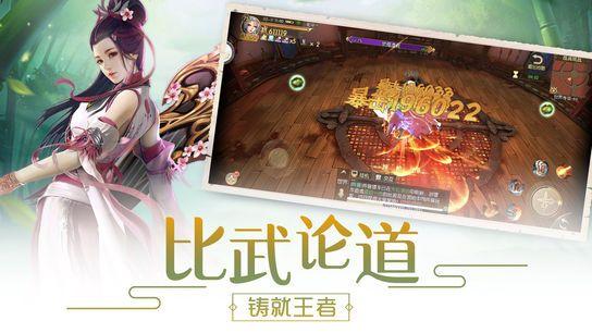 仙萌记手游下载官方正版图2:
