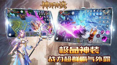 奇迹神界传说手游官网版下载图2: