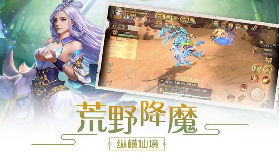 仙萌记手游下载官方正版图3: