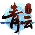 剑啸青云3D手游