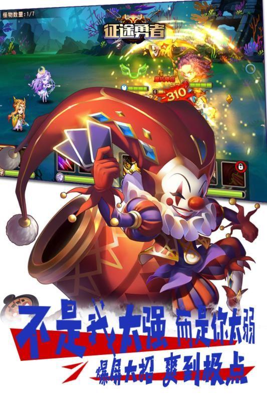 征途勇者九游官方网站下载最新版游戏图3:
