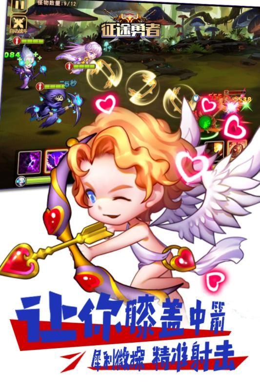 征途勇者九游官方网站下载最新版游戏图2: