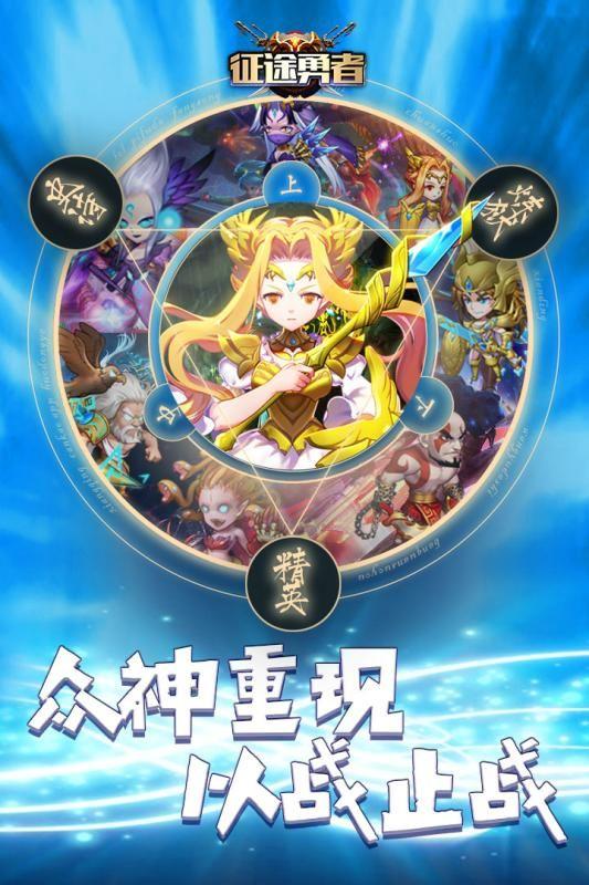 征途勇者九游官方网站下载最新版游戏图4: