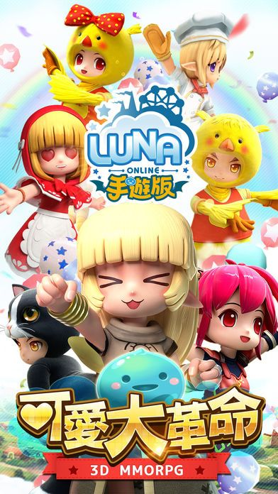 露娜online手游官方网站下载正式版(Luna Online)图5: