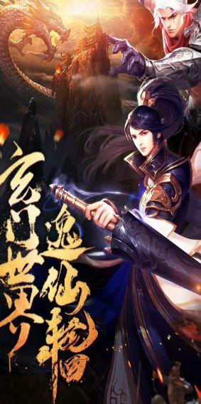 九剑3D手游官方下载最新正式版图3: