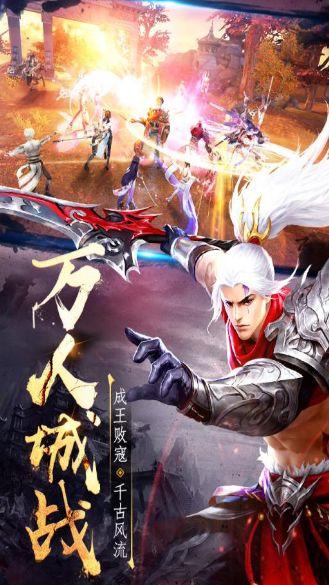 九剑3D手游官方下载最新正式版图2: