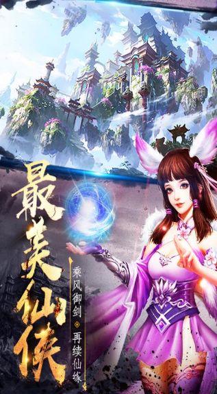 九剑3D手游官方下载最新正式版图4: