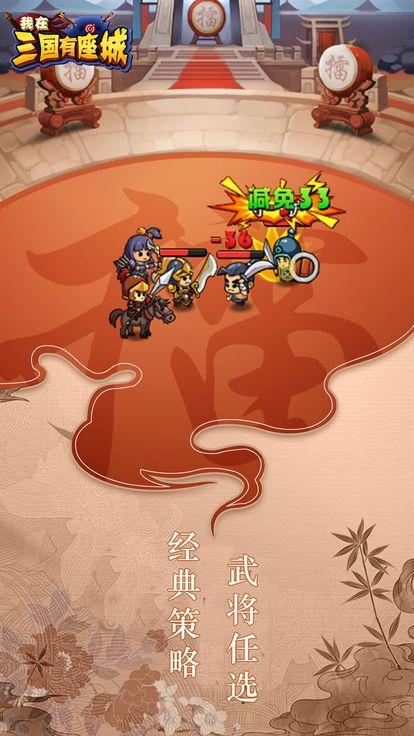 我在三国有座城安卓官方版游戏下载图1: