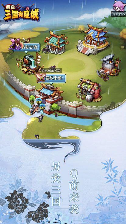 我在三国有座城游戏图5