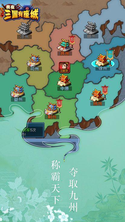 我在三国有座城安卓官方版游戏下载图2:
