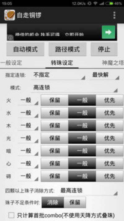 自动转珠助手APP最新版安卓手机免费下载(自走铜锣)图3: