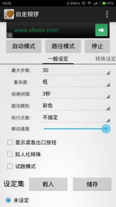 自动转珠助手APP最新版安卓手机免费下载(自走铜锣)图4: