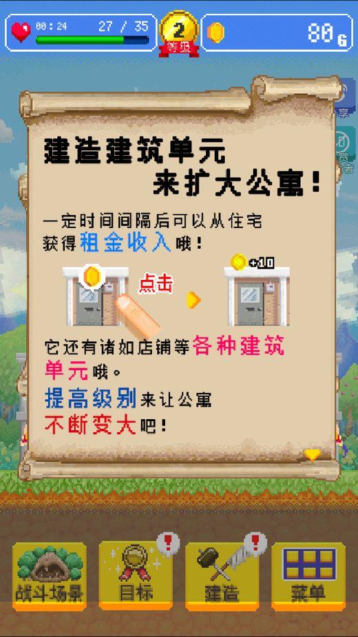 勇者的公寓游戏无限金币修改版图2:
