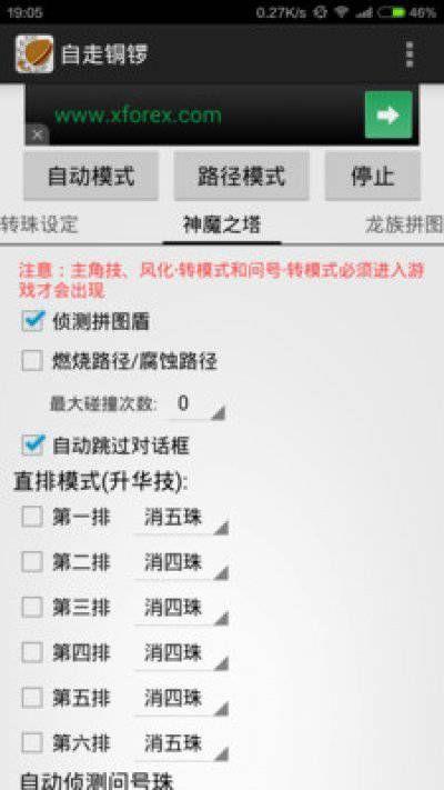 自动转珠助手APP最新版安卓手机免费下载(自走铜锣)图2: