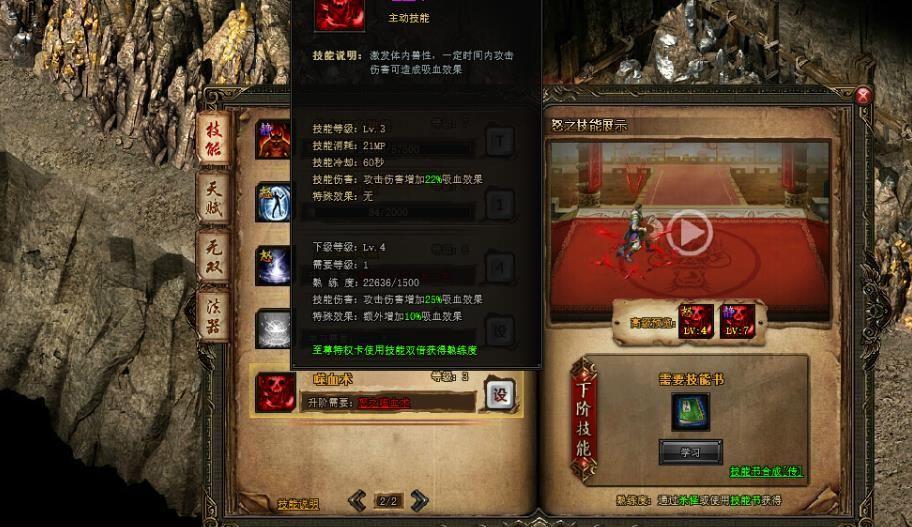弑天屠龙游戏官方网站最新版下载图3: