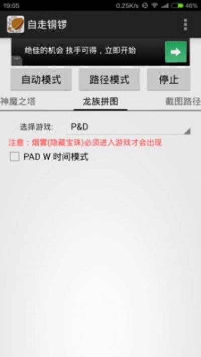 自动转珠助手APP最新版安卓手机免费下载(自走铜锣)图1: