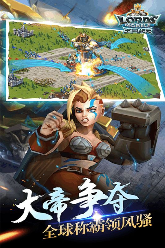 王国纪元手游官方安卓正版下载地址图3:
