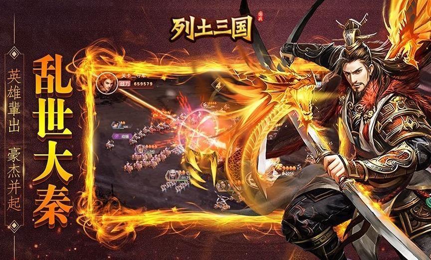 列土三国手游官网下载安卓版图4: