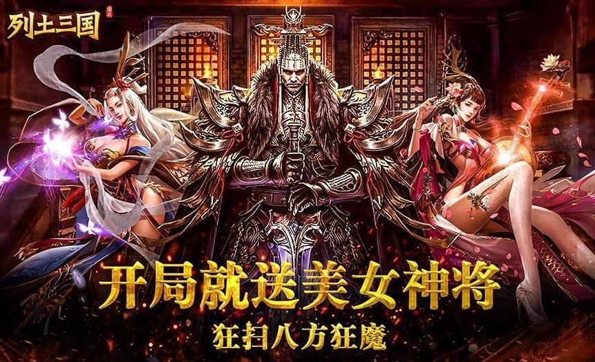 列土三国手游官网下载安卓版图1: