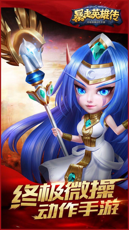 暴走英雄传游戏官方网站下载最新版图1: