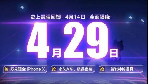 QQ飞车手游4月29日更新内容大全 史上最强回馈活动全面爆料[多图]