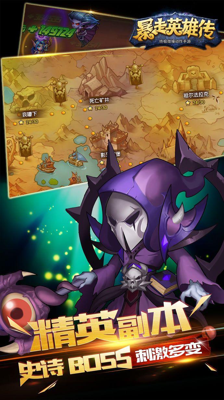暴走英雄传游戏官方网站下载最新版图5: