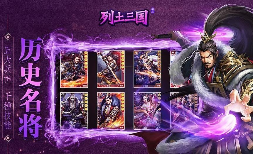 列土三国手游官网下载安卓版图3: