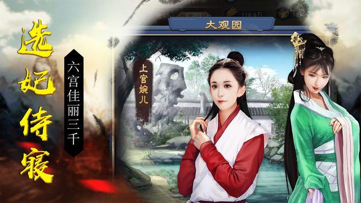 奉天承运手游官网下载最新版图3:
