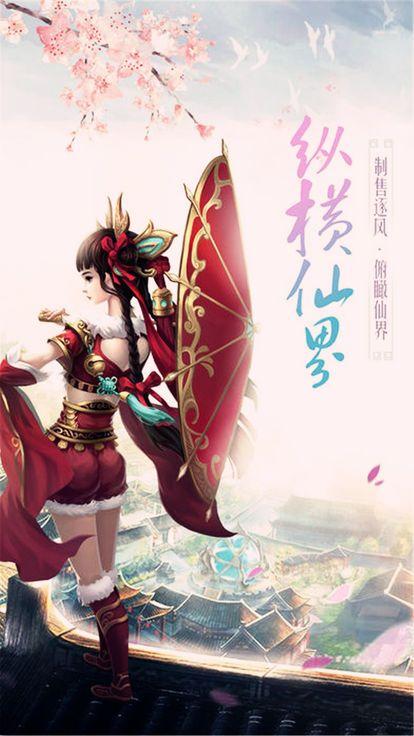 剑道无双官方网站下载安卓版游戏图1: