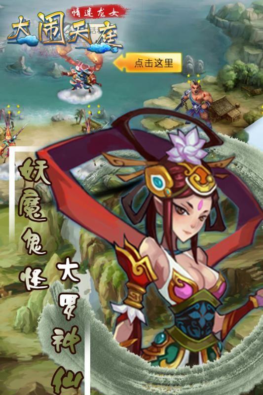 大闹天庭情迷龙女手游测试服下载最新安卓版图5: