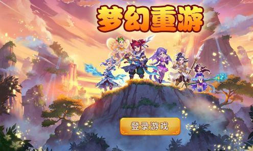梦幻重游180级无限钻石点券内购修改版下载图2: