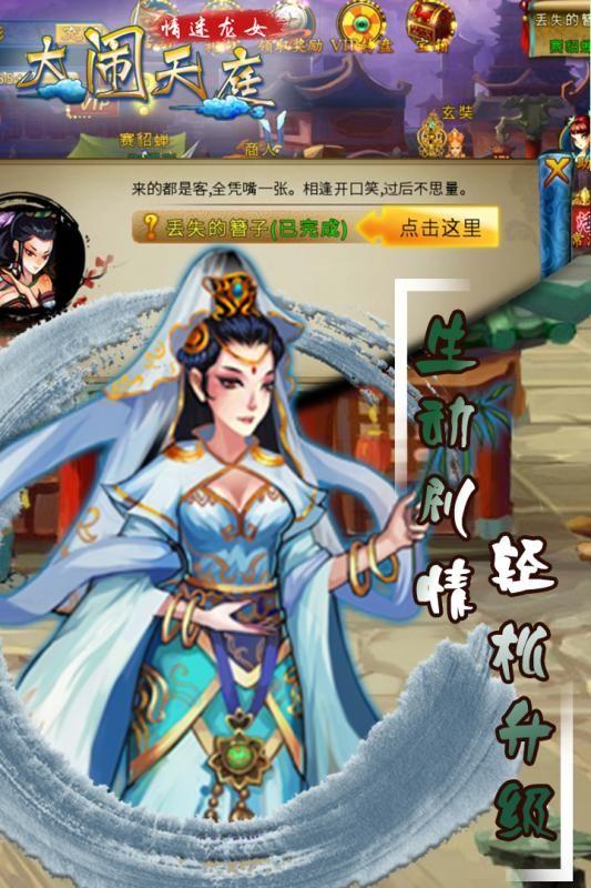 大闹天庭情迷龙女手游测试服下载最新安卓版图1: