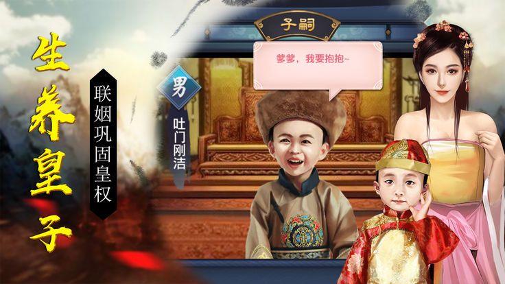 奉天承运手游官网下载最新版图4: