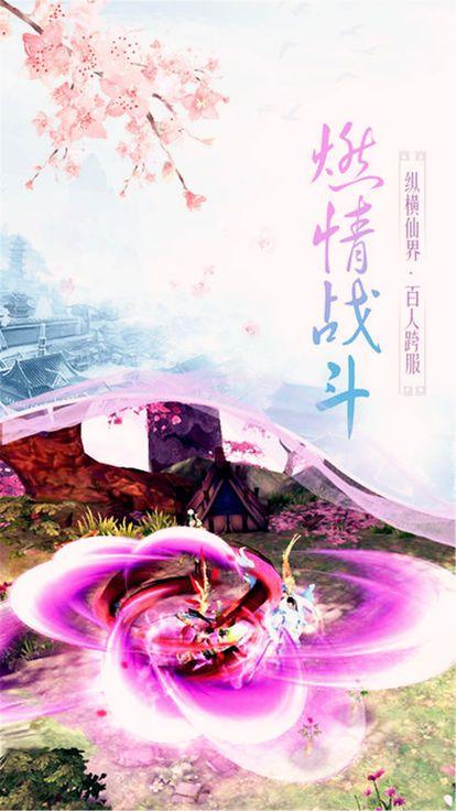 剑道无双官方网站下载安卓版游戏图2: