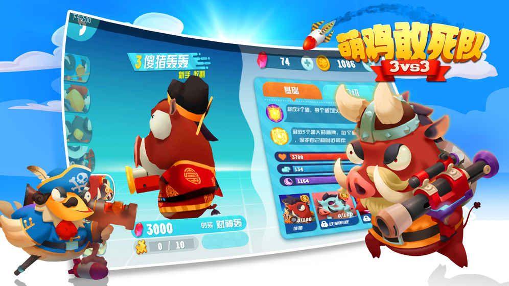 萌鸡敢死队游戏官方下载最新版图1: