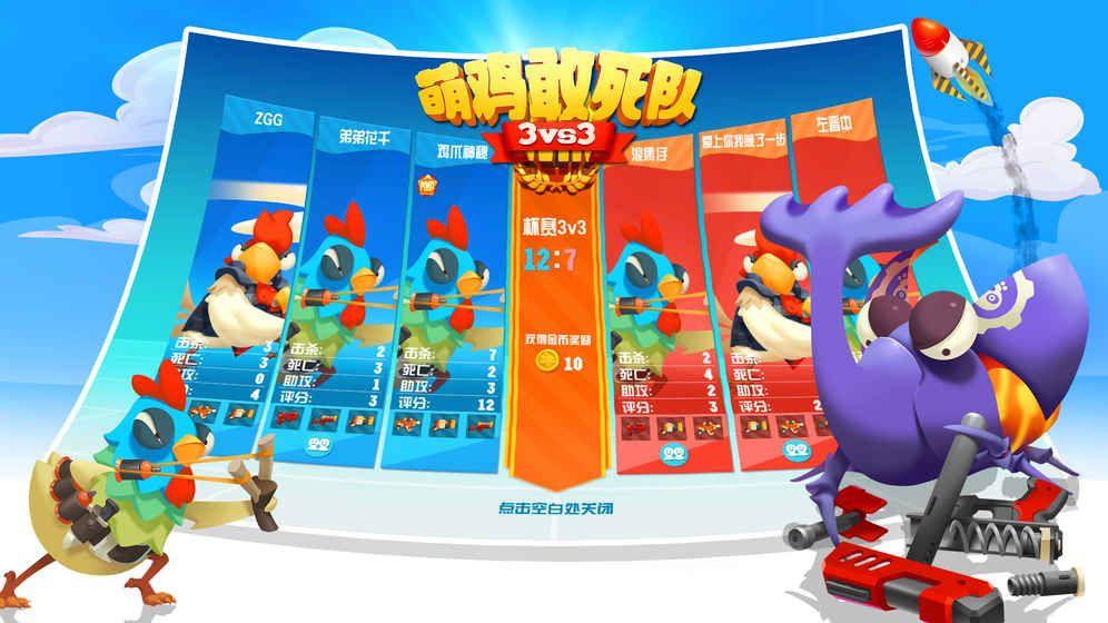 萌鸡敢死队游戏官方下载最新版图4:
