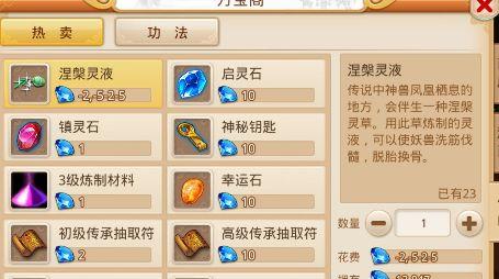 梦幻重游180级无限钻石点券内购修改版下载图4: