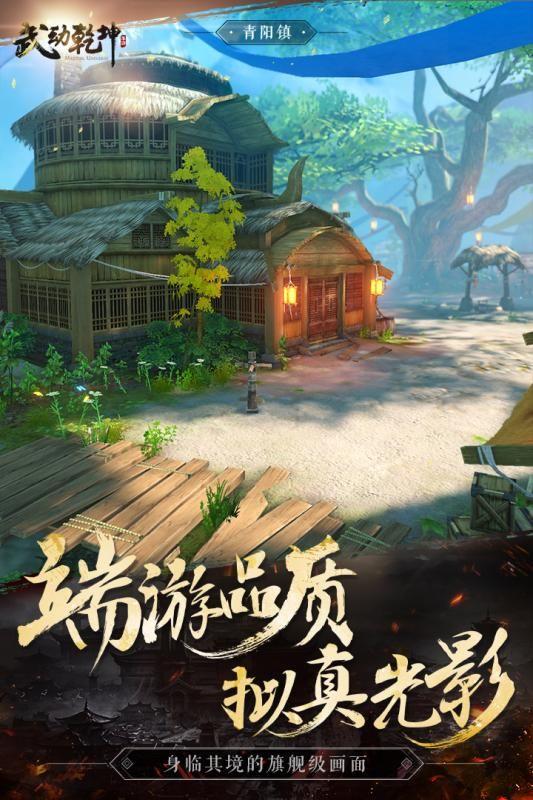 武动乾坤游戏官方网站下载正式版图4: