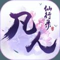 凡人仙行录手游官网下载安卓版 v1.0