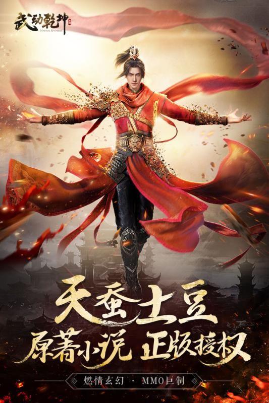 武动乾坤游戏官方网站下载正式版图5: