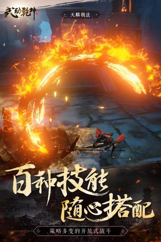 武动乾坤游戏官方网站下载正式版图2: