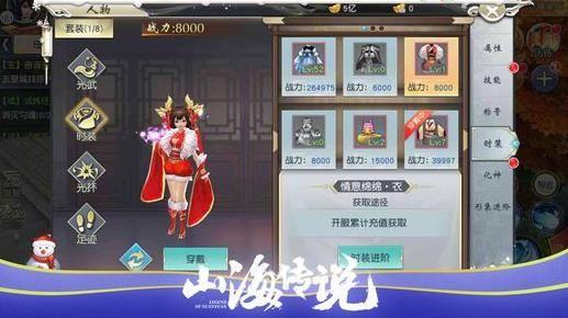山海传说游戏官方网站下载正式版图3: