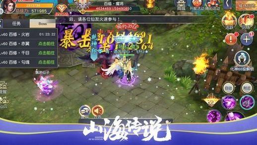 山海传说游戏官方网站下载正式版图1: