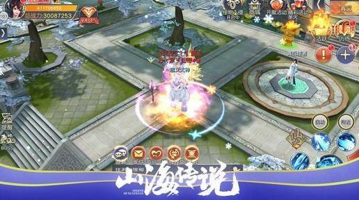 山海传说游戏官方网站下载正式版图4: