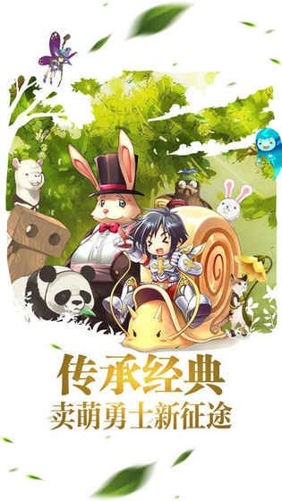 暴走仙境游戏官网下载最新安卓版图1: